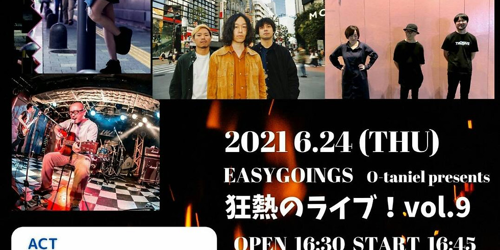 オオタニpre 狂熱のライブ!vol.9