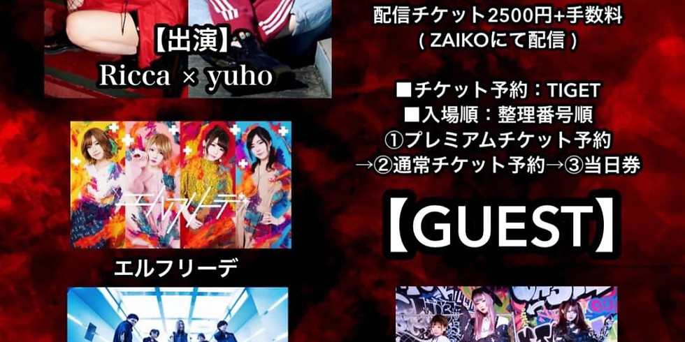 Ricca × yuho presents★  MERA ROCK FESTIVAL!! 2部