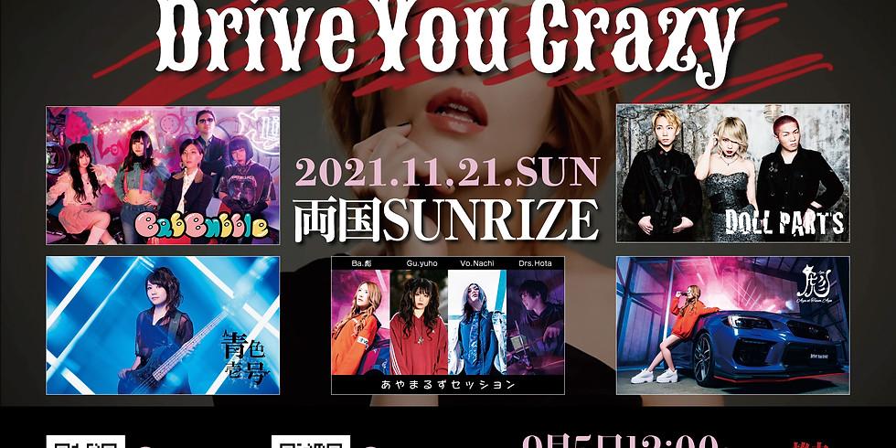 彪presents Drive You Crazy Vol.2