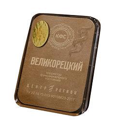 Velikoretsky-2.jpg
