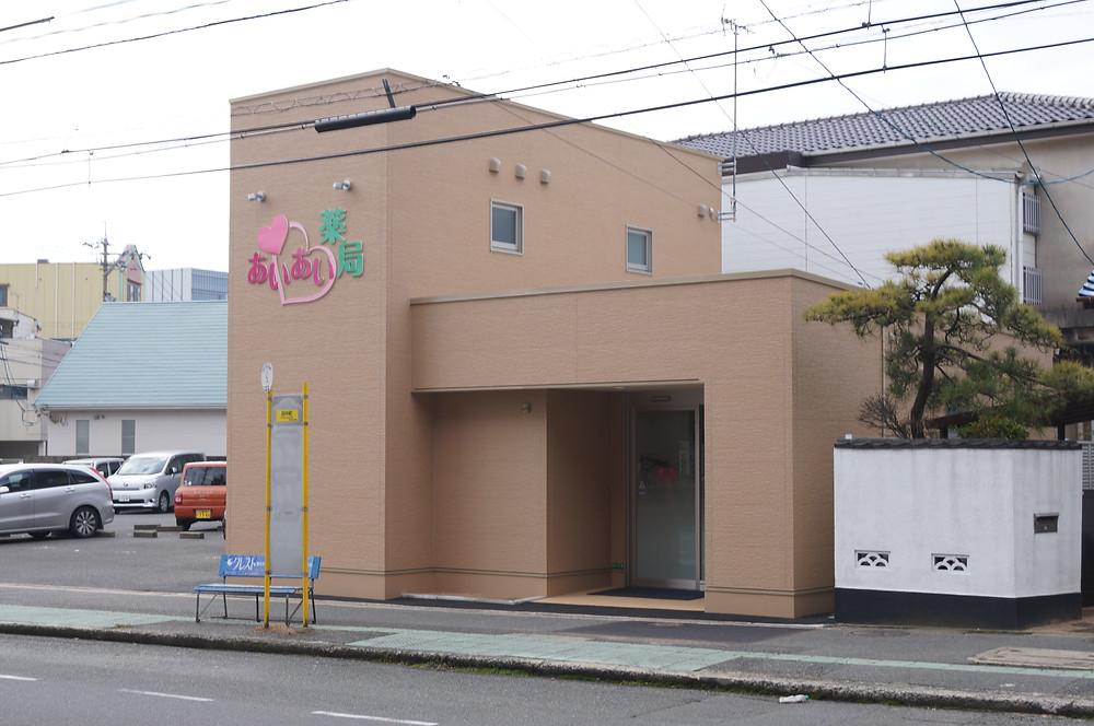 下関 薬局 あいあい薬局.JPG