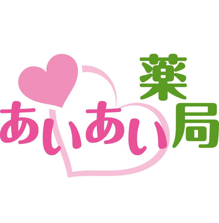 あいあい薬局_山口県下関市田中町薬局.jpg