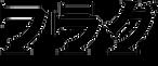 flagcx-logo.png