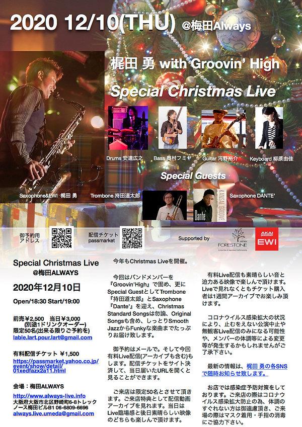 2020 12_10 Special Christmas Live.jpg