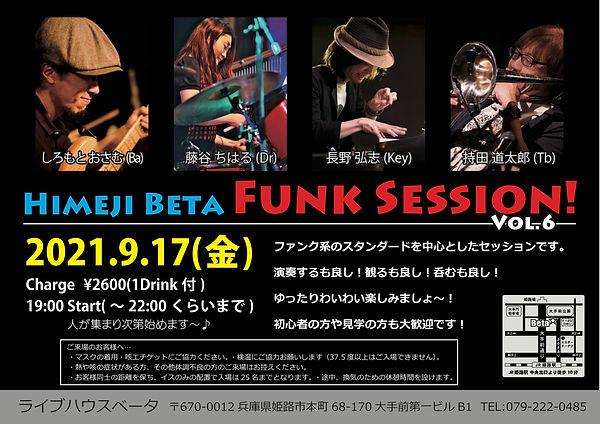 姫路セッション20210917ひらがなol.jpg