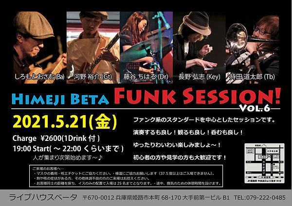姫路セッション20210521ひらがなol.jpg