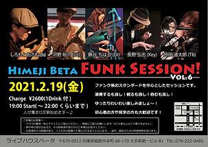 姫路セッション20210219ひらがなol.jpg