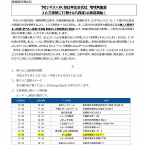 JR三原駅にて「駅ナカ八百屋」開店!