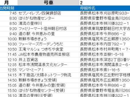 やさいバス時刻表_200901版(長野)