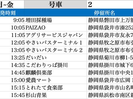 やさいバス時刻表_200401版