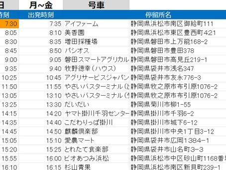 やさいバス時刻表_200901版(静岡)