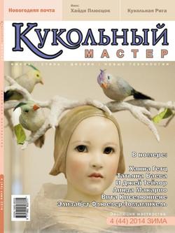 doll master December 2014