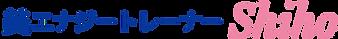 logo_Shiho.png