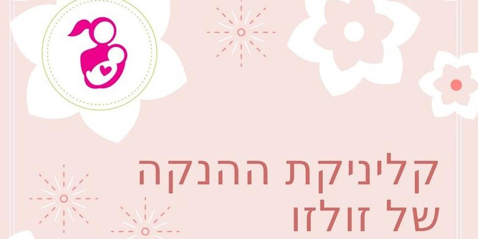 קליניקת הנקה - זולזו תל אביב