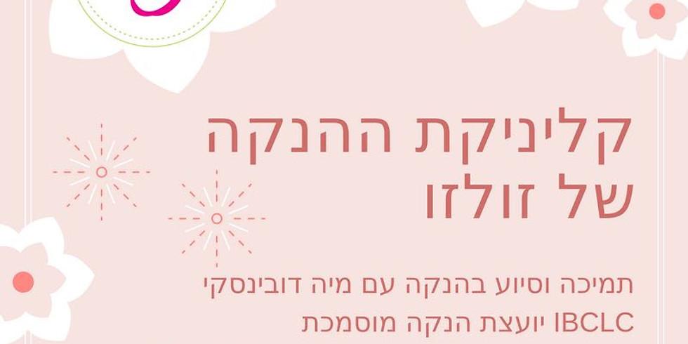 קליניקת הנקה - זולזו תל אביב  - 2/5/18