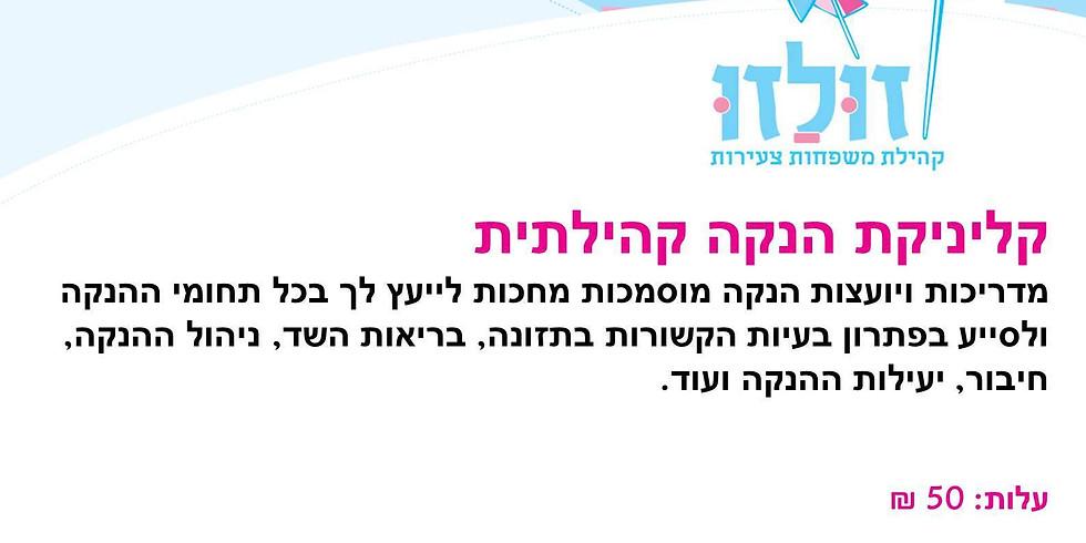 קליניקת הנקה - זולזו תל אביב - יום רביעי 13/12/17