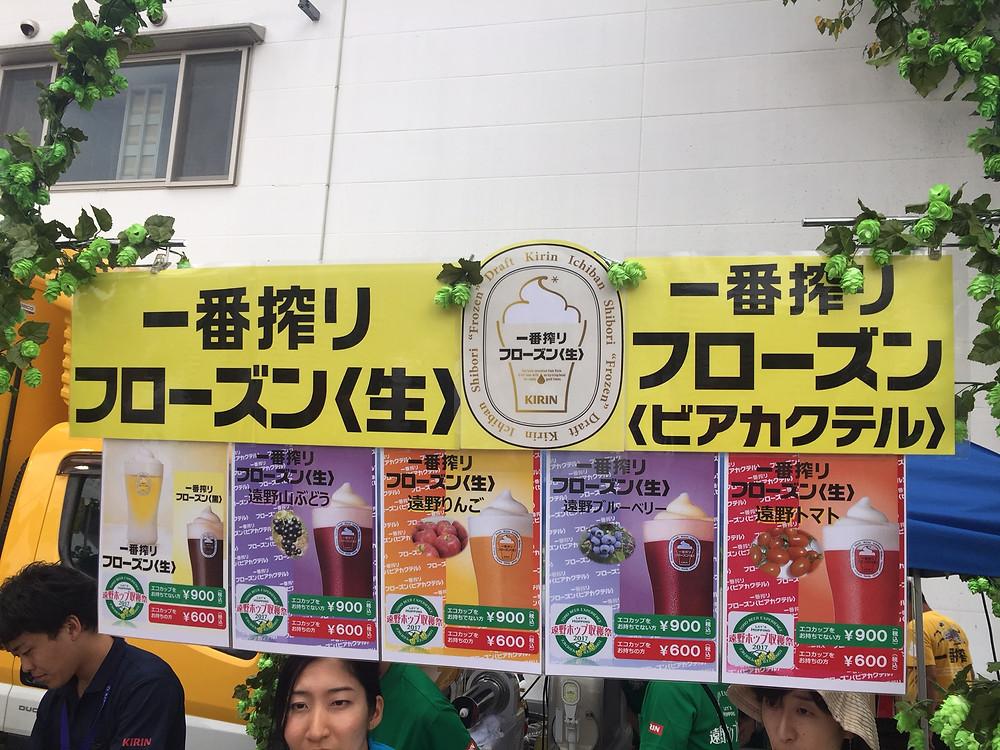 地元の特産物と合わせた限定ビール