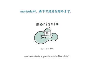 【祝】morisolaが民泊を始めます!