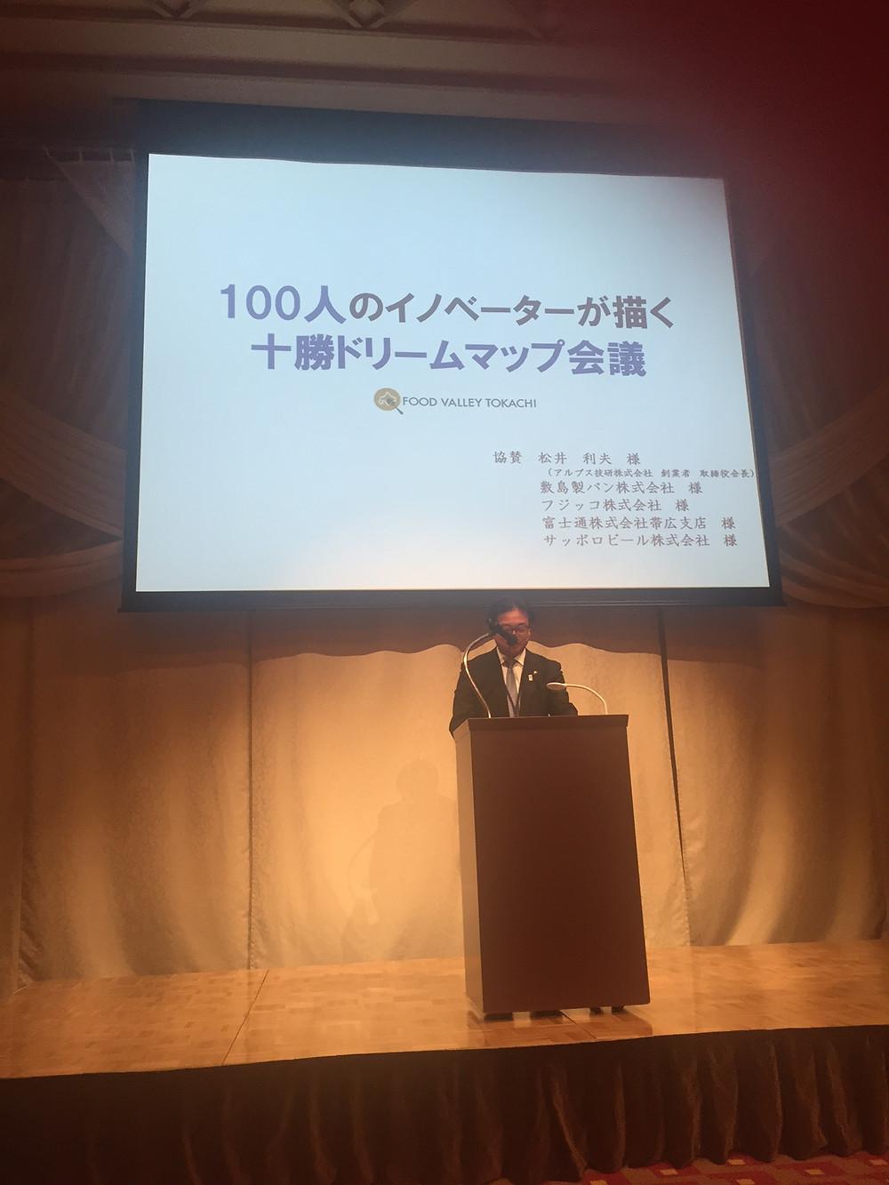 米沢市長の挨拶