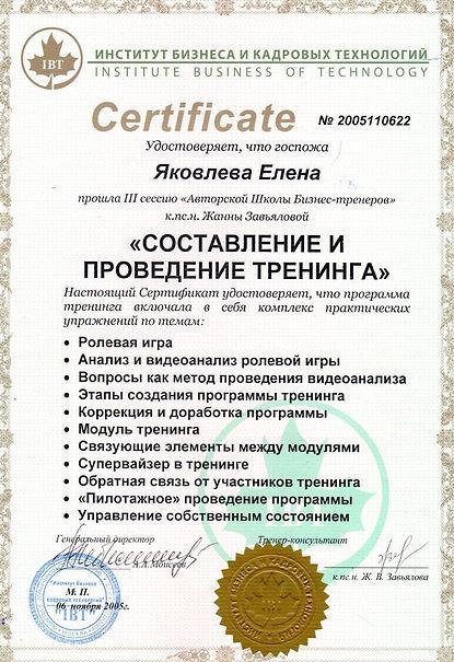 Сертификат-3 IBT.jpg