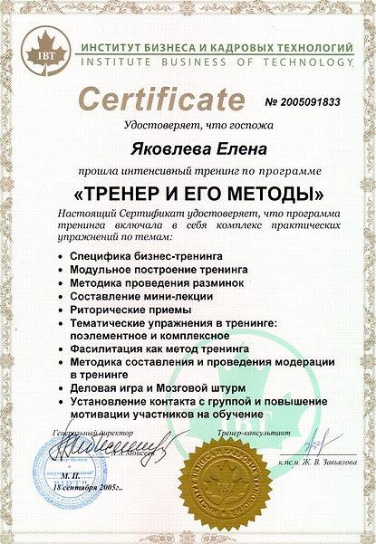 Сертификат-1 IBT.jpg