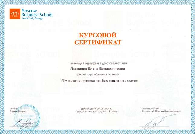 Сертификат продажа услуг.jpg