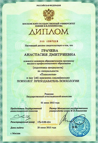 Диплом ААА1207215 от 29.06.13 ру_.jpg