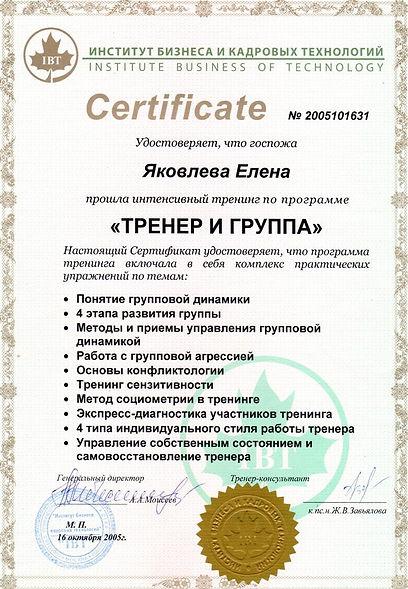 Сертификат-2 IBT.jpg