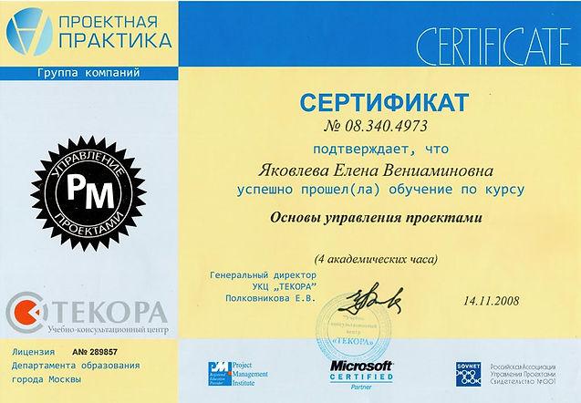 Сертификат управление проектами.jpg