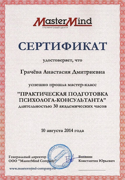 Сертификат психолог-консультант от 10.08
