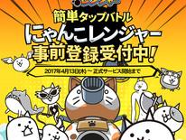 『にゃんこ大戦争』のスピンオフゲーム『にゃんこレンジャー』グローバルで事前登録開始!