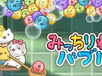 TOKYO MXで放映の「みっちりねこ」公式ゲーム 「みっちりねこバブル」本日より配信開始!