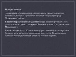 900 кв московский презентация.006