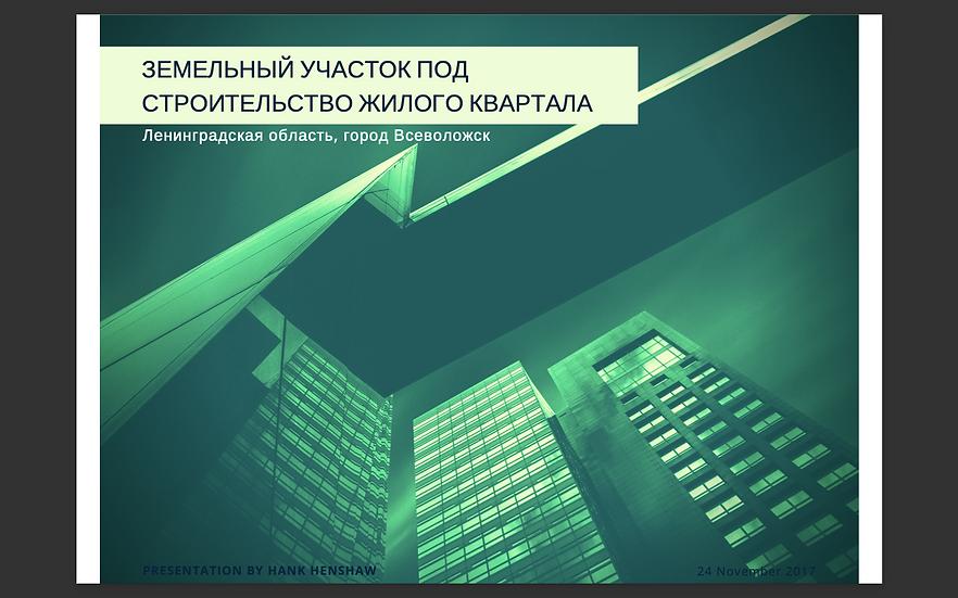 Всеволожск, Румболово ЖК комфорт с РНС