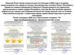невский гранд отель.002