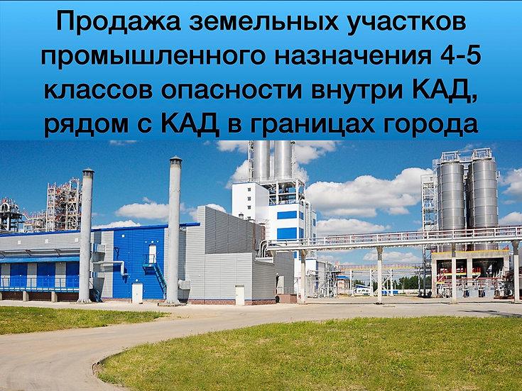 Земля пром назначения в Санкт-Петербурге