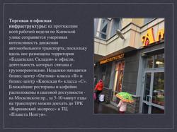 900 кв московский презентация.004