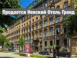 невский гранд отель.001
