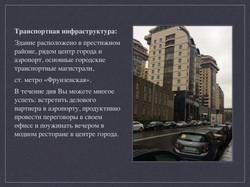 900 кв московский презентация.007