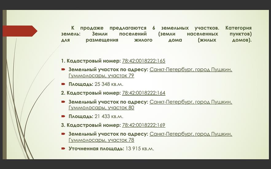 под малоэтажное  строительство Пушкин