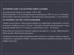 900 кв московский презентация.005