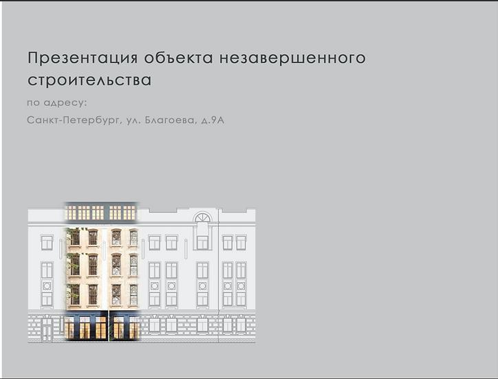 Петроградский район незавершенное строительство