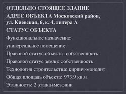 900 кв московский презентация.002