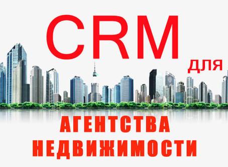 AmoCRM для агентства недвижимости
