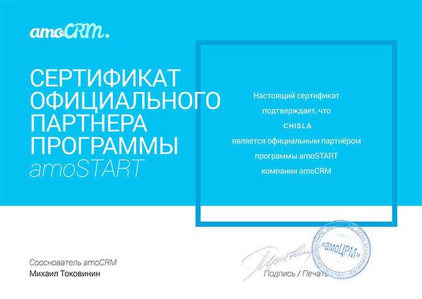 Chisla_sertifikat_amocrm.jpg