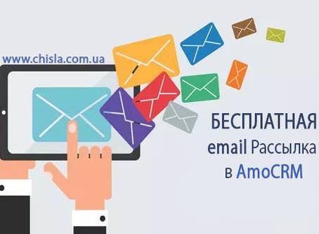 Как получить бесплатную email рассылку в amoCRM?