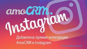 Добавлена официальная интеграция amoCRM с Instagram.