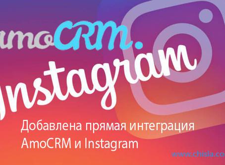 Добавлена интеграция amoCRM с Instagram