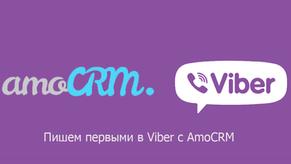 Как первому написать клиенту в Viber из amoCRM.