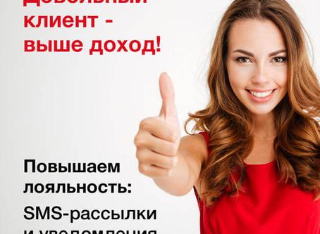 Автоматические SMS клиентам.